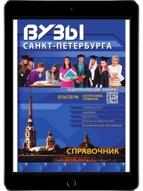 ВУЗЫ СПб Скриншоты5