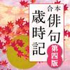 角川 合本俳句歳時記 第四版