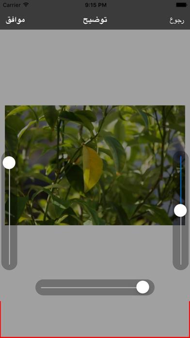 محرر الصور ++لقطة شاشة4