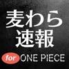麦わら速報 for ワンピース ( ONE PIECE ) ~ 無料の最新情報 ~