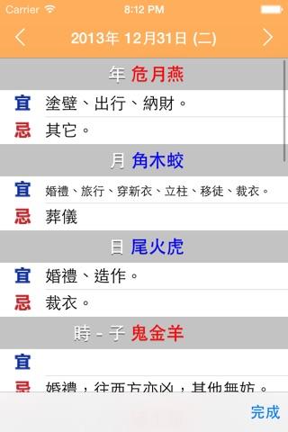 廿八宿萬年曆 - 十三行作品 screenshot 2