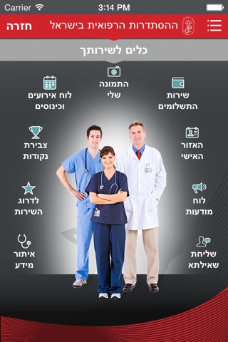 "הר""י screenshot 3"