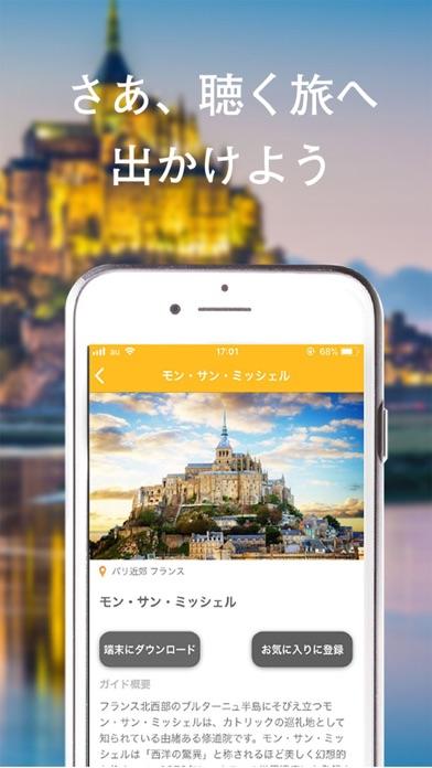 Pokke[ポッケ]その旅に、物語を。海外旅行にも便利。スクリーンショット
