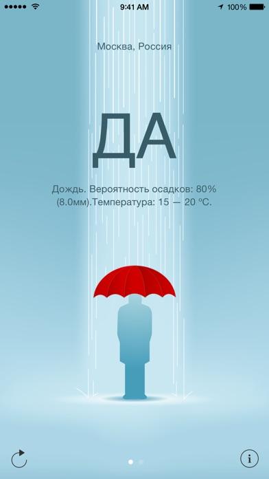 Зонтик - прогноз погодыСкриншоты 1