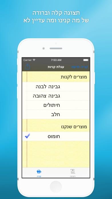 לך תביא Screenshot 1