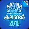 MalayalaManorama Calendar 2018 app for iPhone/iPad