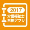 【中央法規】介護福祉士合格アプリ2017 一問一答+模擬問+過去問