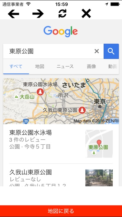 全国公園マップ【広告無】 近くのちょっと休... screenshot1