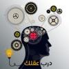العاب ذكاء وذاكرة - درب عقلك