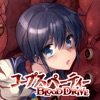 Corpse Party BLOOD DRIVE
