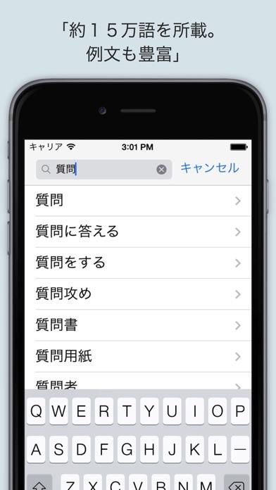 語語ナビ 和英 <> 英和 辞書 Lite オフライン対応!! Screenshot