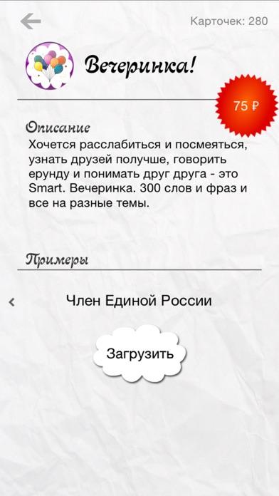 Скриншот Игра для вечеринок. Smart - Party Games
