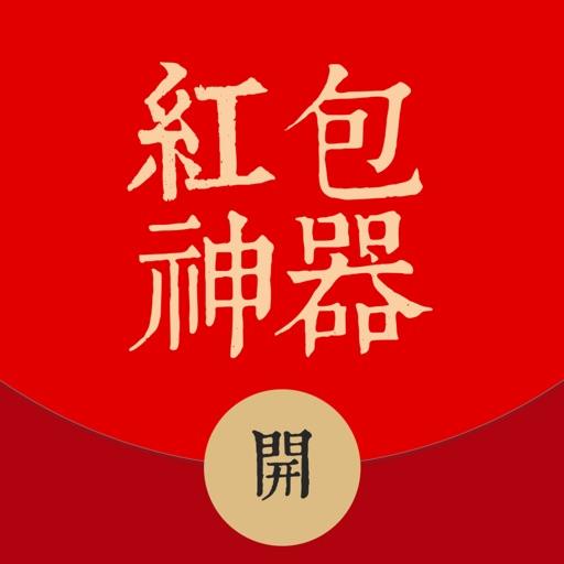 抢红包攻略 for 微信 iOS App