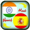 Translate Spanish to Hindi Dictionary - Translator Hindi to Spanish