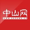 中山网-中山权威新闻媒体