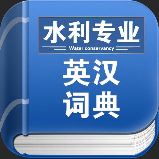 水利专业英汉词典