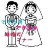 できる男 できる女の 結婚式マナークイズ