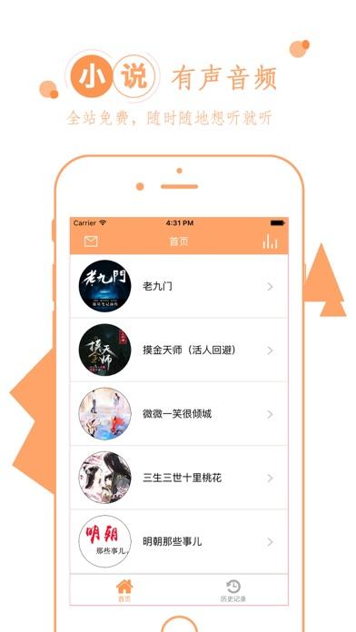 download 有声小说大全- 海量听书·全本免费 apps 1