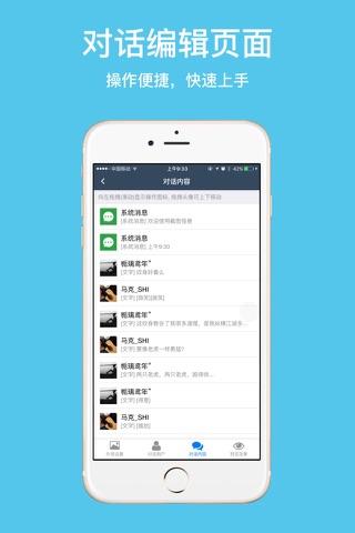 截图怪兽-微商聊天信息截图对话生成器 screenshot 3