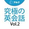 究極の英会話 [中学2年レベル英文法] Vol.2 [アルク] (添削機能つき)