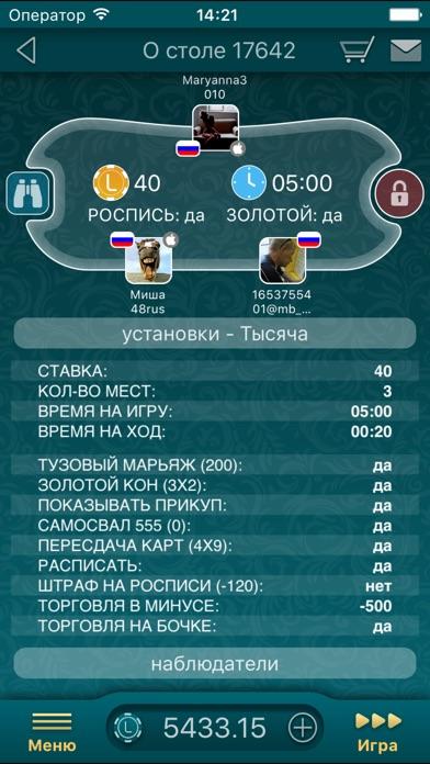 Тысяча LiveGames Скриншоты4