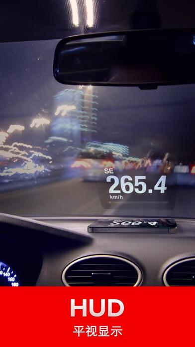 Speed Tracker截图4