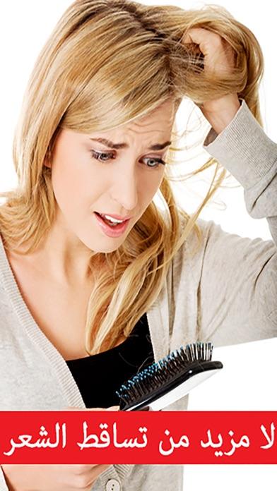 وصفات علاج تساقط الشعر في 7 أيام مجموعة من الخلطات للعناية بالشعر الجاف لك سيدتيلقطة شاشة1