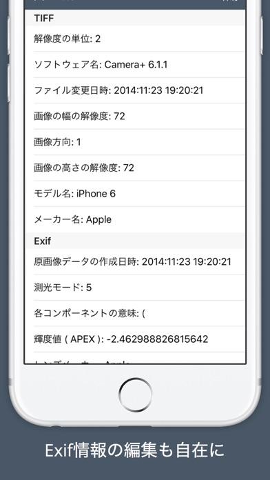GeoRewriter -写真の位置情報、... screenshot1