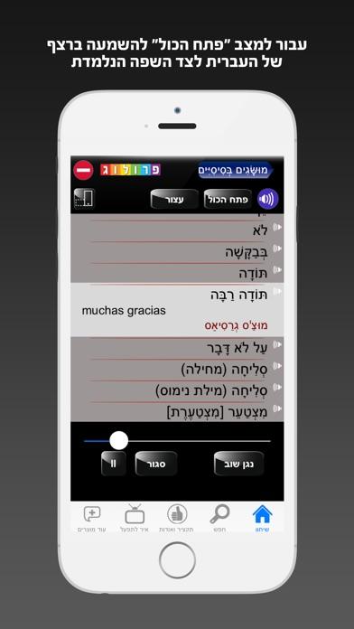 ספרדית - שיחון לדוברי עברית מבית פרולוג - חדש השמעה והקראה בנגיעה Screenshot 4