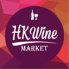 HK Wine Market (Mercado del vino HK)