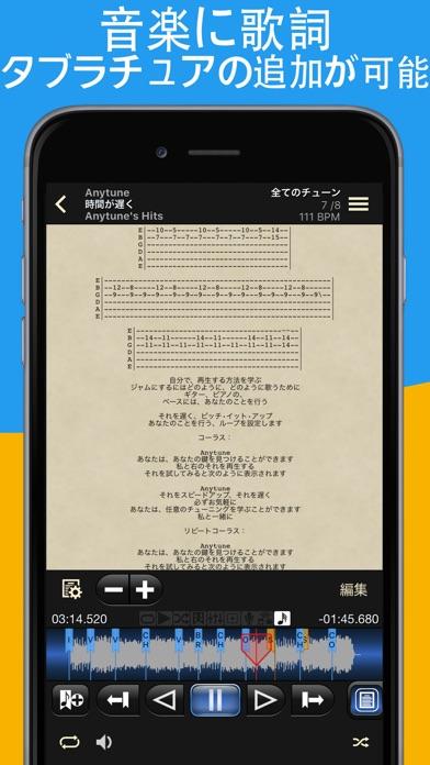 Anytune - スローダウン音楽BPM Screenshot