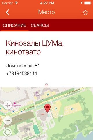 Афиша 29.ru - афиша Архангельска screenshot 3