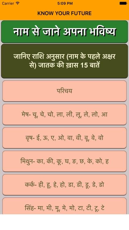 Astrology by Name : Best Duo Kundali by jignesh kheni