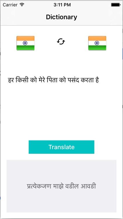 translator marathi to hindi
