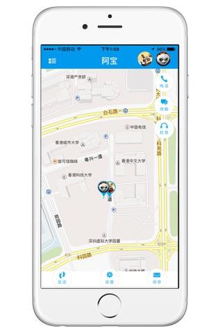 功夫熊猫手表 screenshot 1
