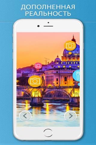 Rome Travel Guide and Offline City Map screenshot 2