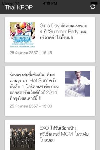 Thai KPOP screenshot 1