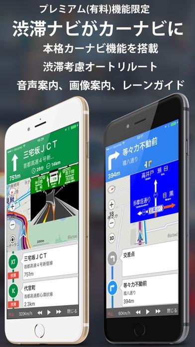 渋滞 ナビ Pro - リアルタイム 渋滞... screenshot1