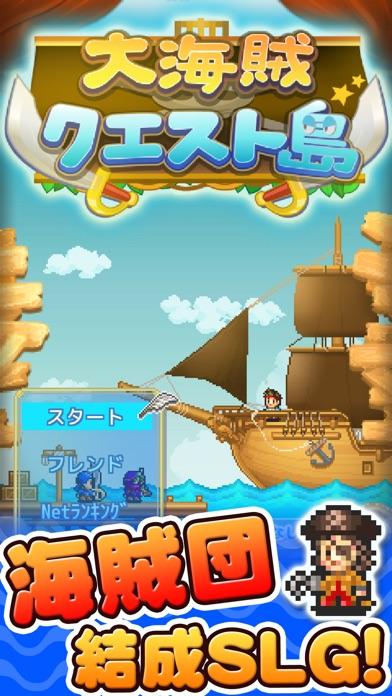 大海賊クエスト島のスクリーンショット5