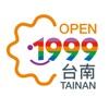 OPEN台南1999