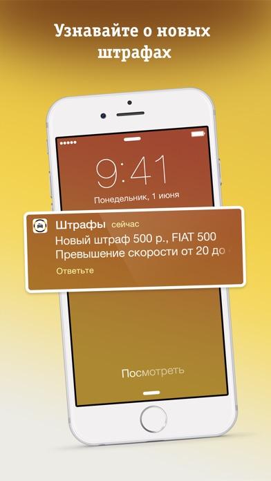 скачать приложение автоштрафы - фото 11