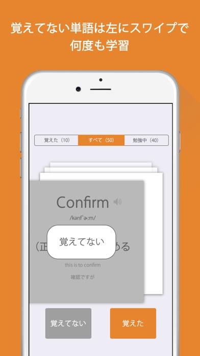 Weblio英単語 - 自分だけの単語帳で英単語を暗記 Screenshot