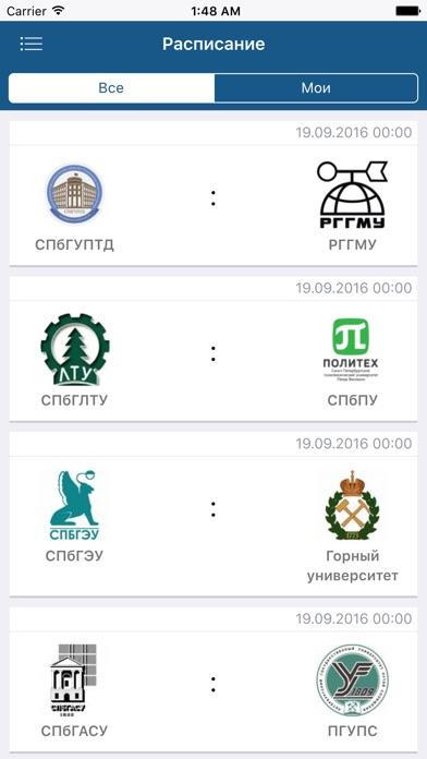 Студенческий футбол Санкт-ПетербургаСкриншоты 1