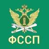 ФССП России поиск долгов, штрафы ГИБДД в госуслуги