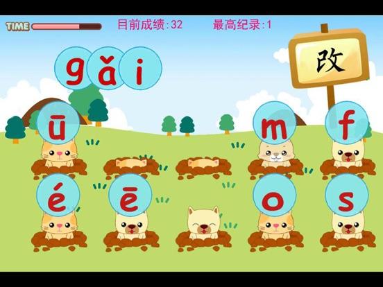 幼儿园学习拼音游戏-拼音打地鼠 en el App Sto