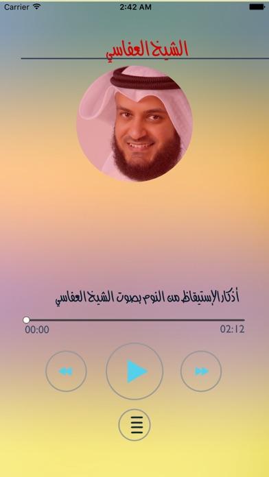 اذكار الصباح والمساء الصوتي ـ بدون انترنتلقطة شاشة3