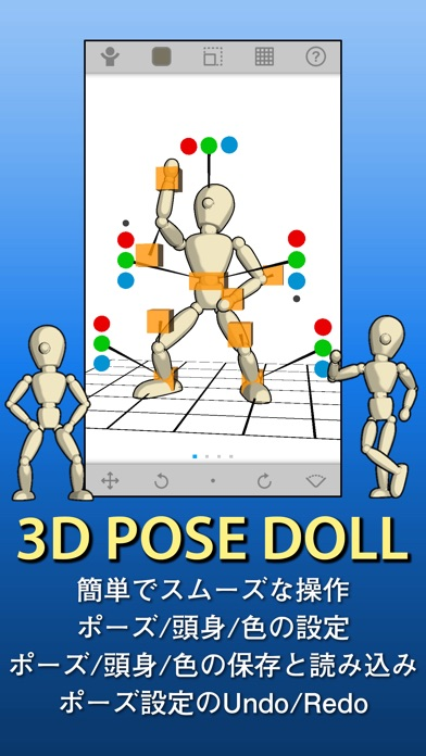 3D POSE DOLL screenshot1