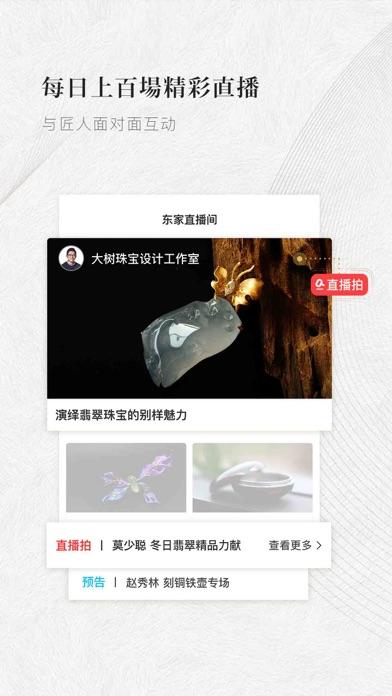 东家-结交匠人,购买美物 screenshot three