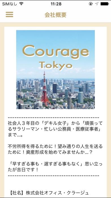 東京の不動産投資セミナー クラージュ screenshot 2
