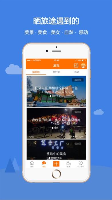 download 遨游客-中青旅遨游网旗下旅行前、中、后必备神器! apps 1